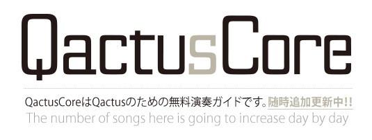 QactusCore カクタスコア ギター 挫折 初心者