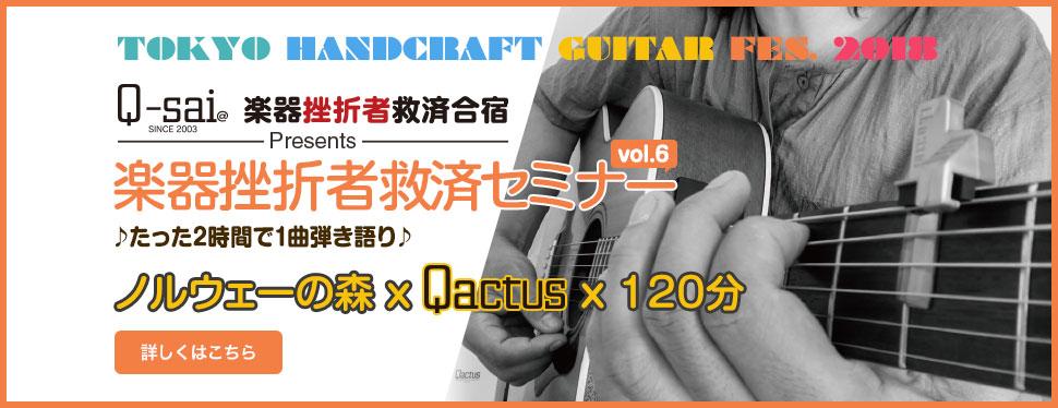 TOKYOハンドクラフトギターフェス2018 楽器挫折者救済合宿 Qactus