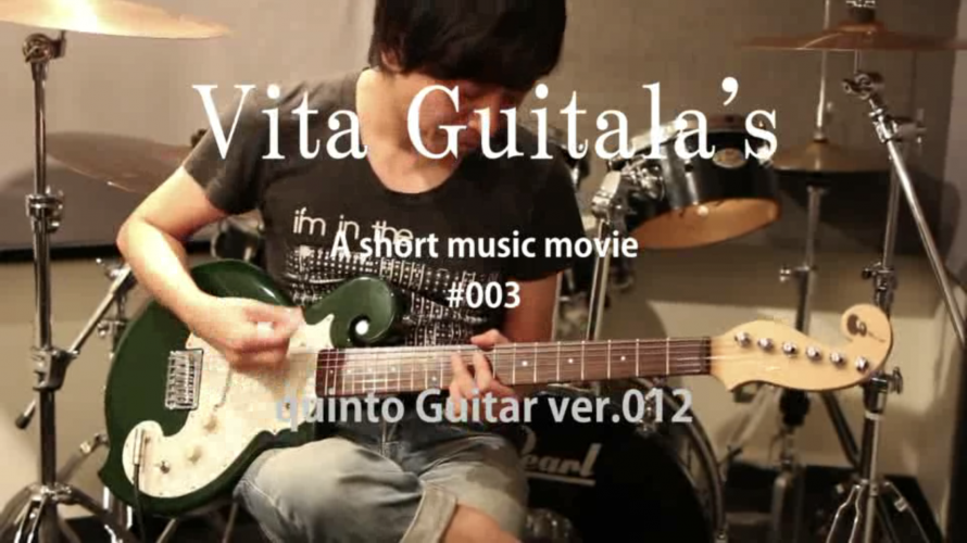 "Vita Guitala's A short music movie #003 ""quinto Guitar ver.012"""