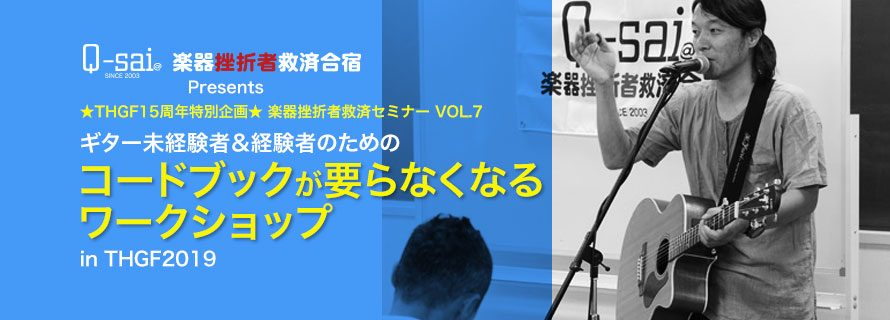Q-sai 楽器挫折者救済合宿 きりばやしひろき TOKYOハンドクラフトギターフェス2019 コードブックが要らなくなるワークショップ