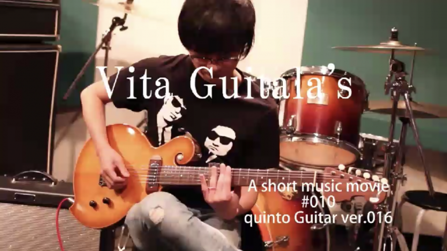 "Vita Guitala's A short music movie #011 ""quinto Guitar ver.016"""
