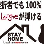 #StayHome【指一本には絶対に聞こえない!】挫折ゼロのギター遊び!-アヴリルラヴィーン編-